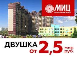 Скидки до 11% только в июне! ЖК «Новоград Павлино» Не упустите вашу удачу
